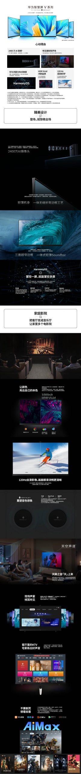 Huawei Smart Screen V75 2021 75-inch