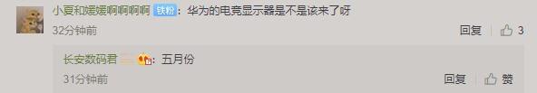 Huawei gaming monitor