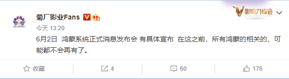 HarmonyOS Factory Fans Weibo