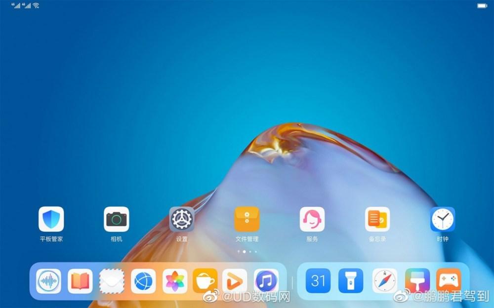 HarmonyOS Huawei Tablet