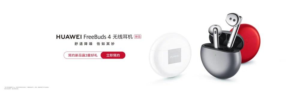 Huawei FreeBuds 4- HuaweiUpdate