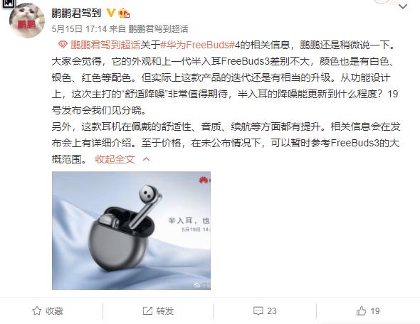 Huawei FreeBuds 4 Weibo leak