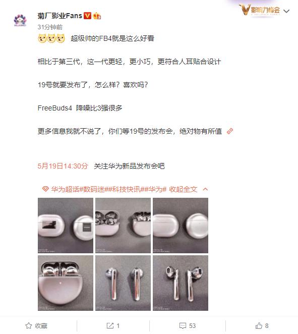 Huawei FreeBuds 4 silver variant leak