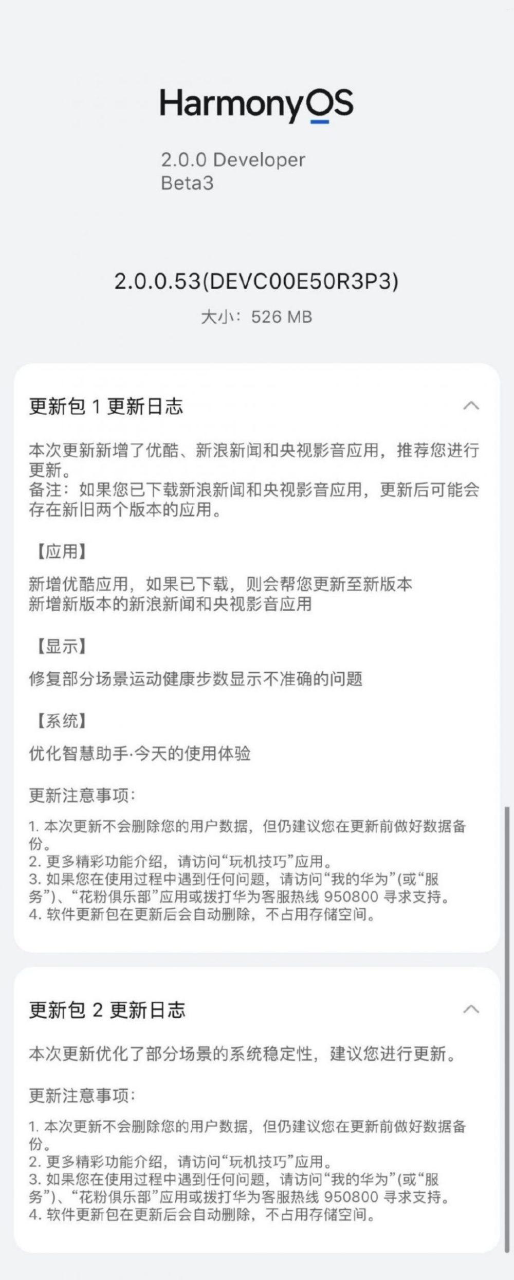 Huawei HarmonyOS 2.0 Developer Beta 3-1