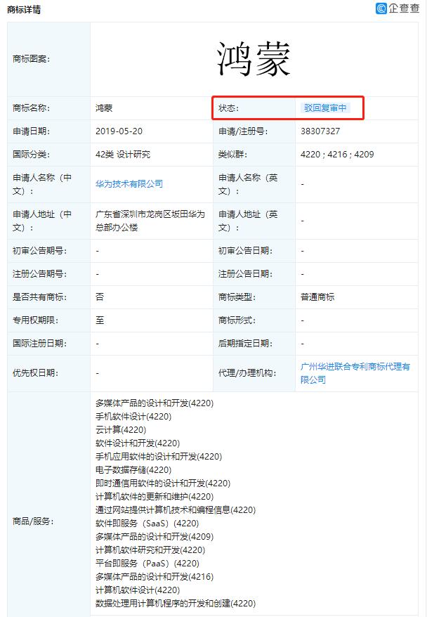 Huawei Hongmeng trademark