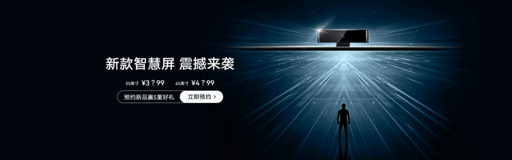 Huawei TV SE Series