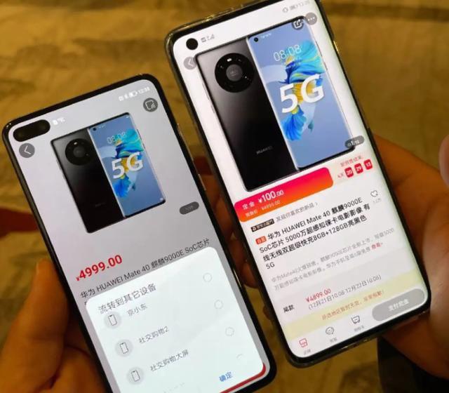 Jingdong App HarmonyOS Version Image