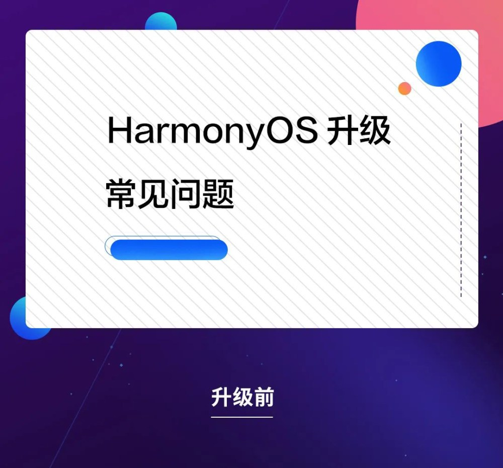 HarmonyOS Question and Answer