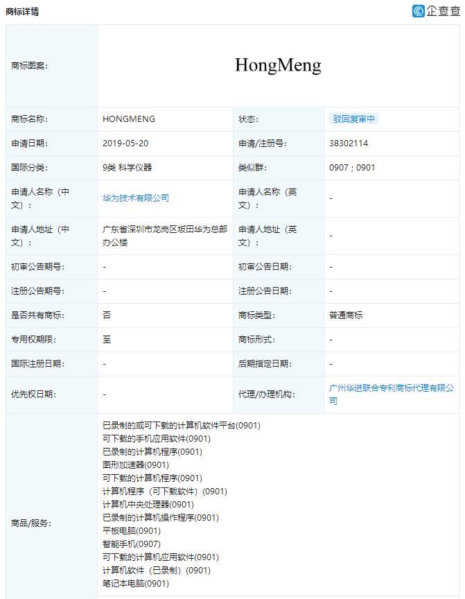 Hongmeng trademark