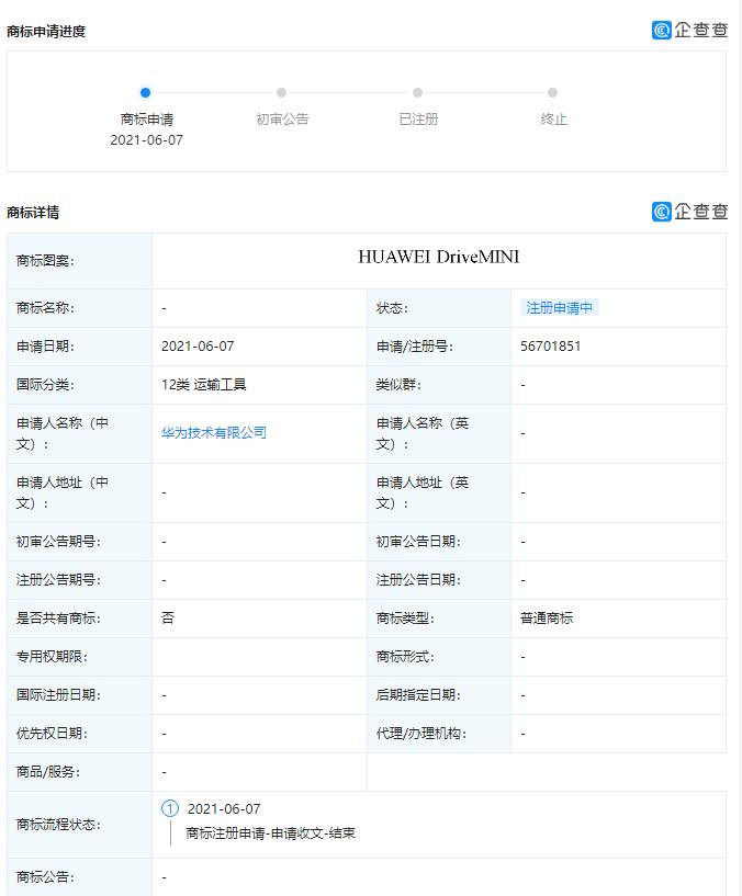 Huawei DriveMini
