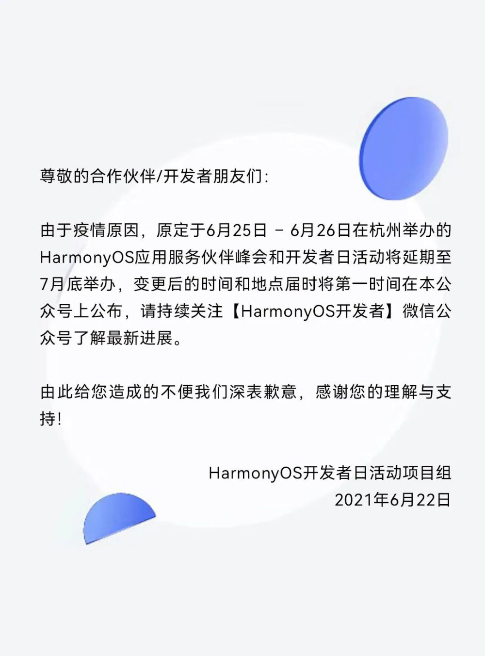 Huawei HarmonyOS Application Service Partner Summit