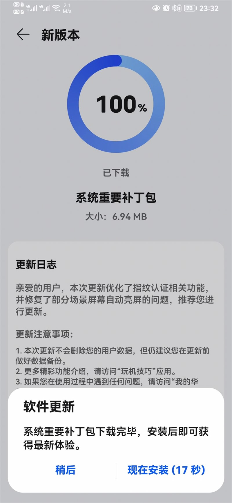 Huawei P30 HarmonyOS patch update