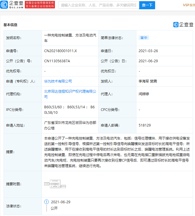Huawei published a patent for car charging devices