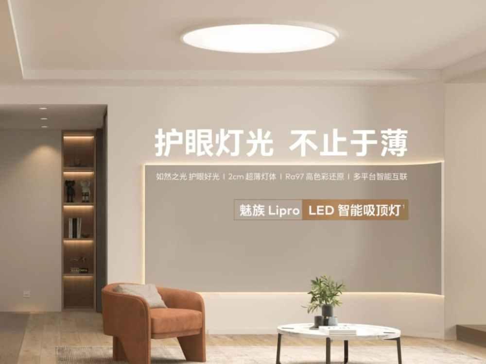Meizu-LED-light