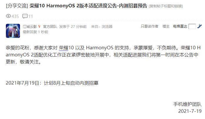 5th btach August 2021 HarmonyOS Update