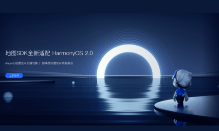 AutoNavi Open Platform HarmonyOS