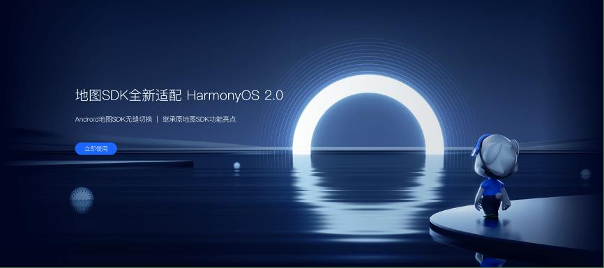 AutoNavi Open Platform - HarmonyOS