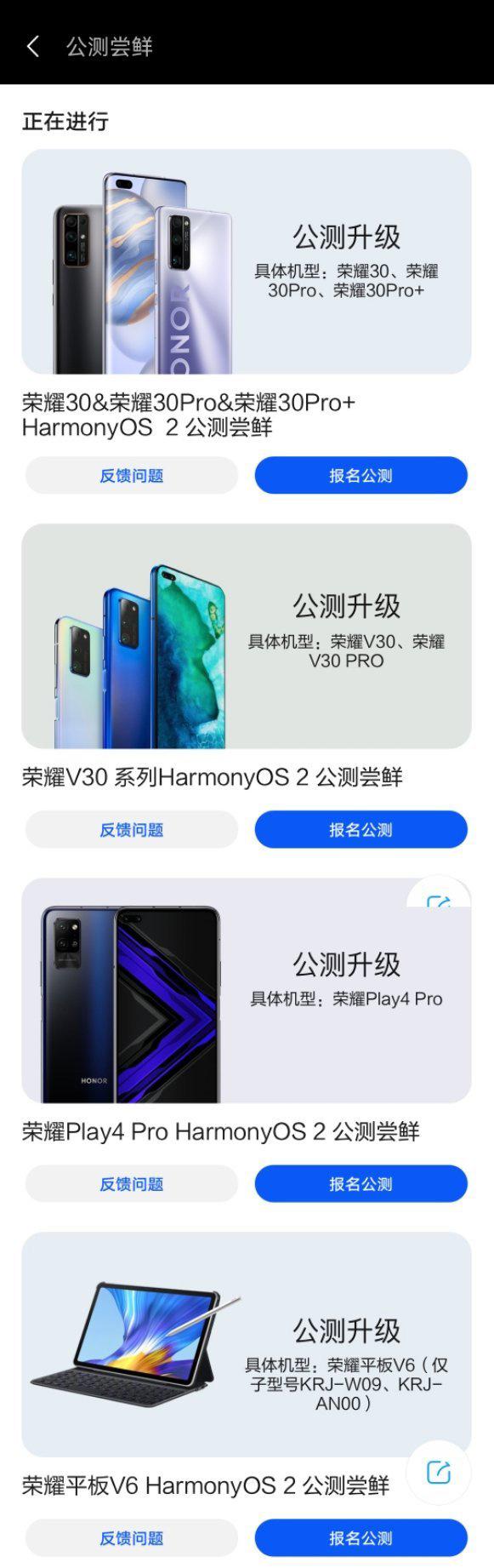 HarmonyOS Honor devices update