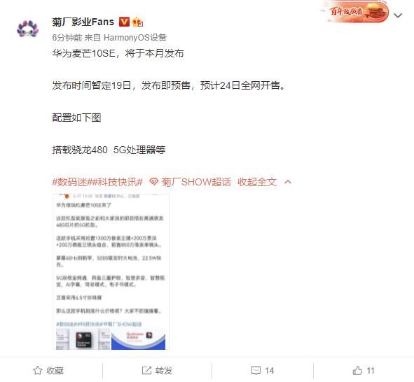 Huawei Maimang 10 SE Leak
