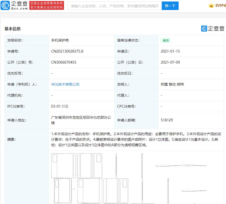 Huawei Mate X2 Patent Image 1