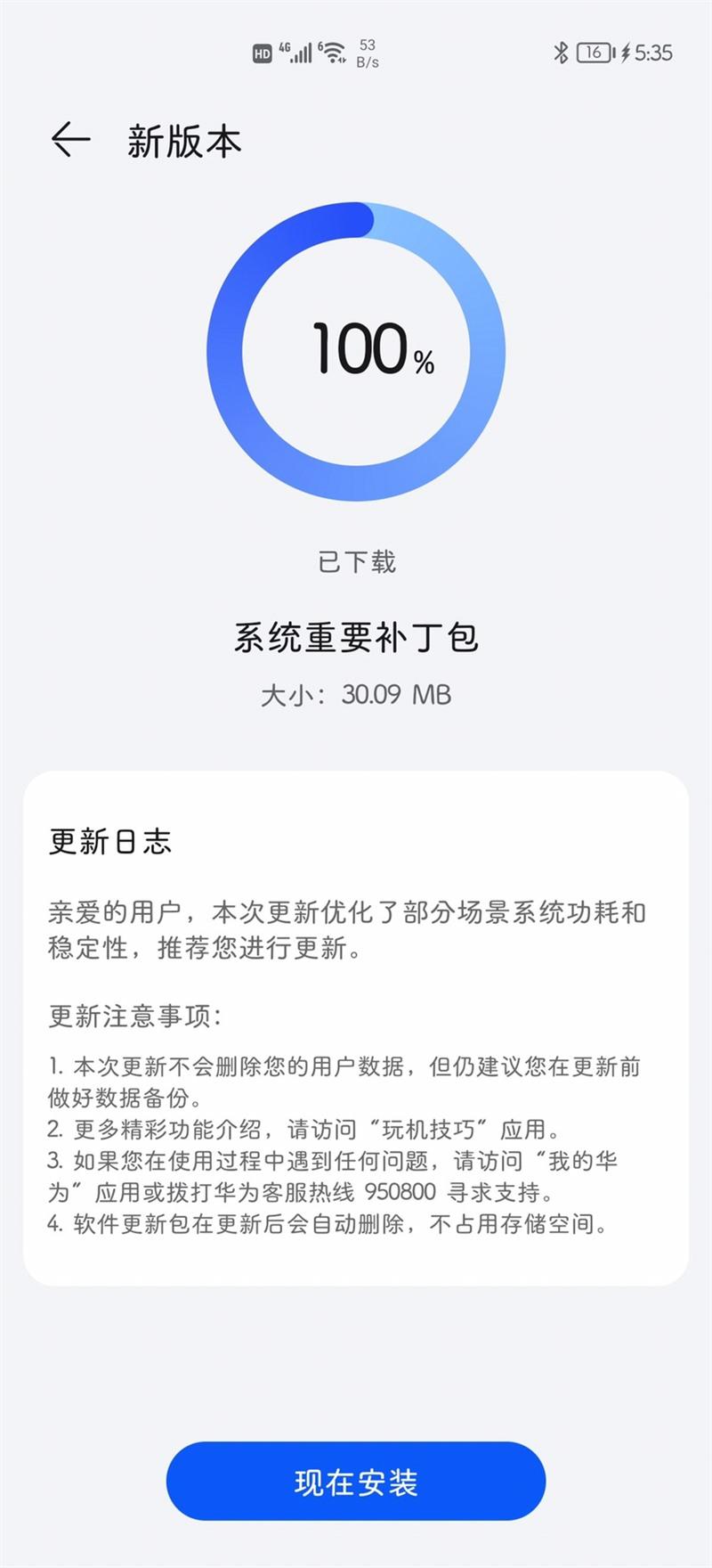 Huawei P40 series latest HarmonyOS patch