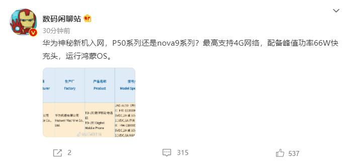 Huawei model TD-LTE HarmonyOS