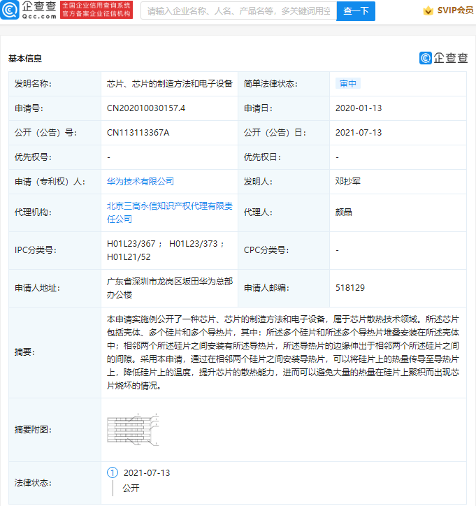 Huawei published chip-related patent