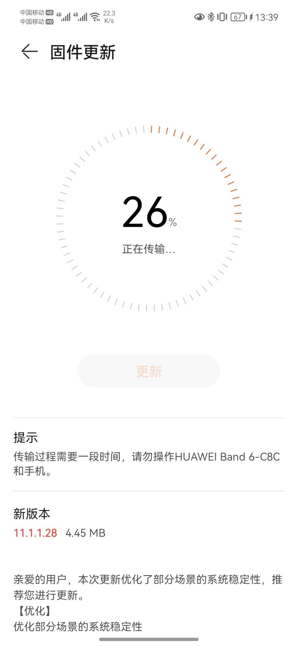 Huawei Band 6 version 11.1.1.28
