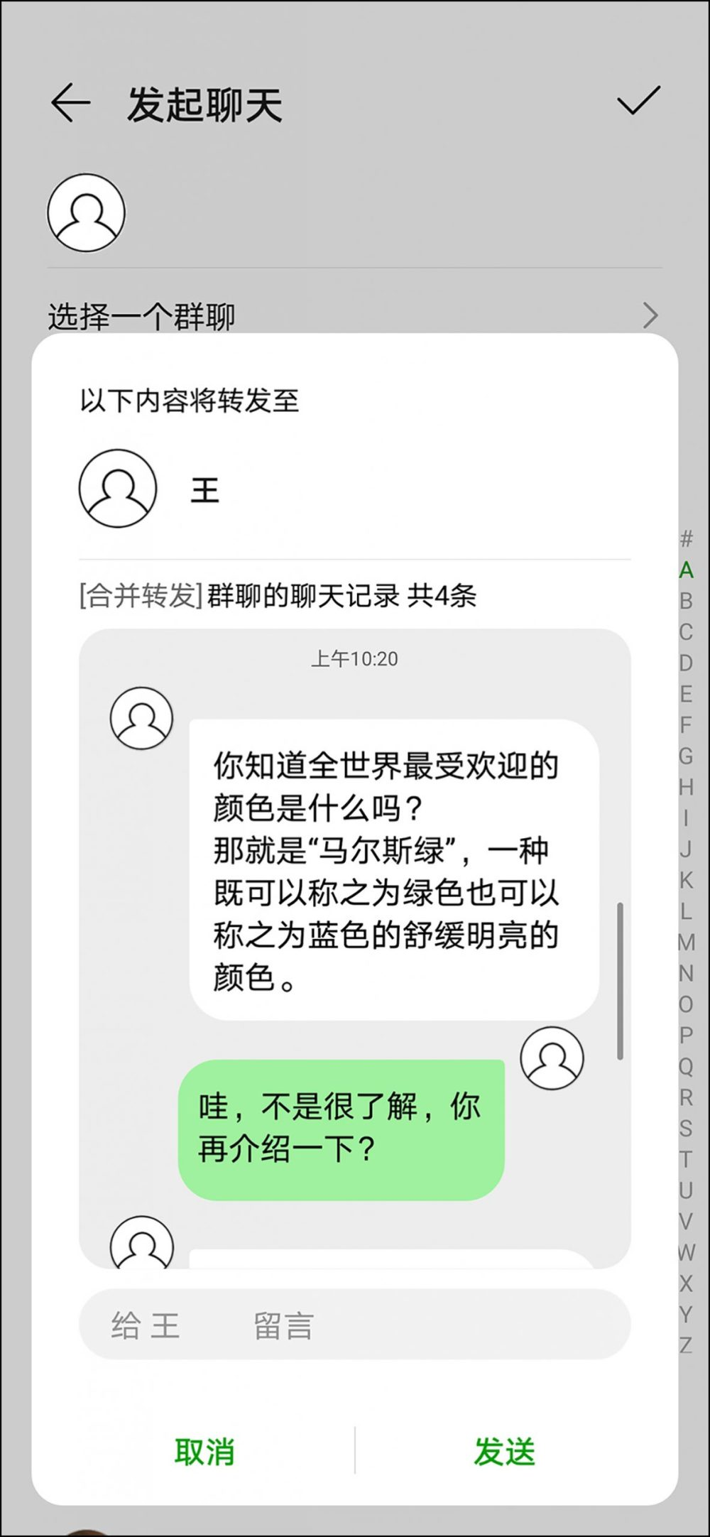 Huawei chat message forwarding patent is authorized -2