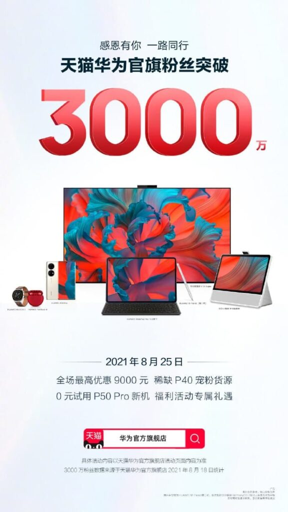 Huawei exceeded 30 million fans on TMall