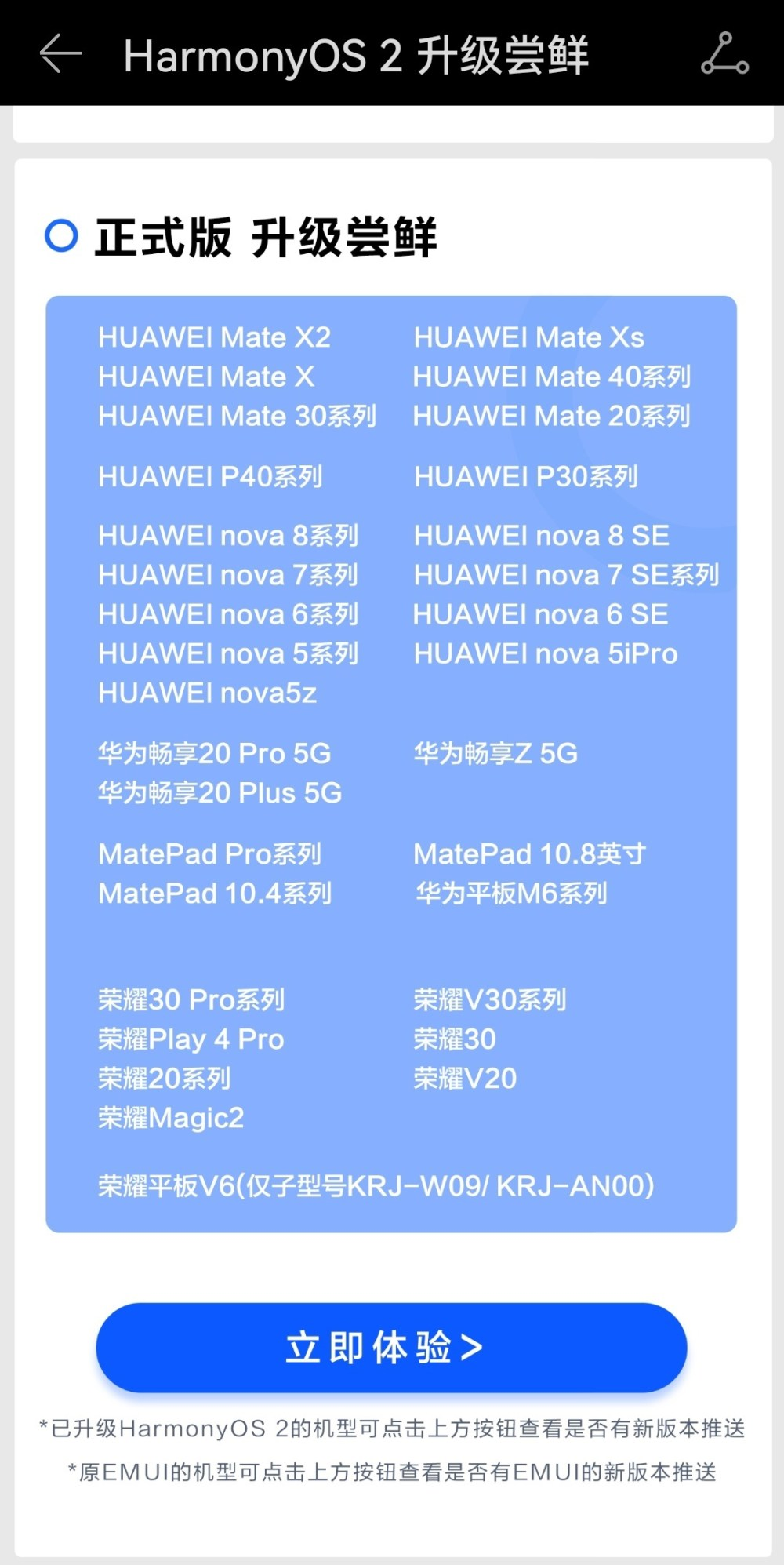 These 32 Huawei models are eligible for official version update