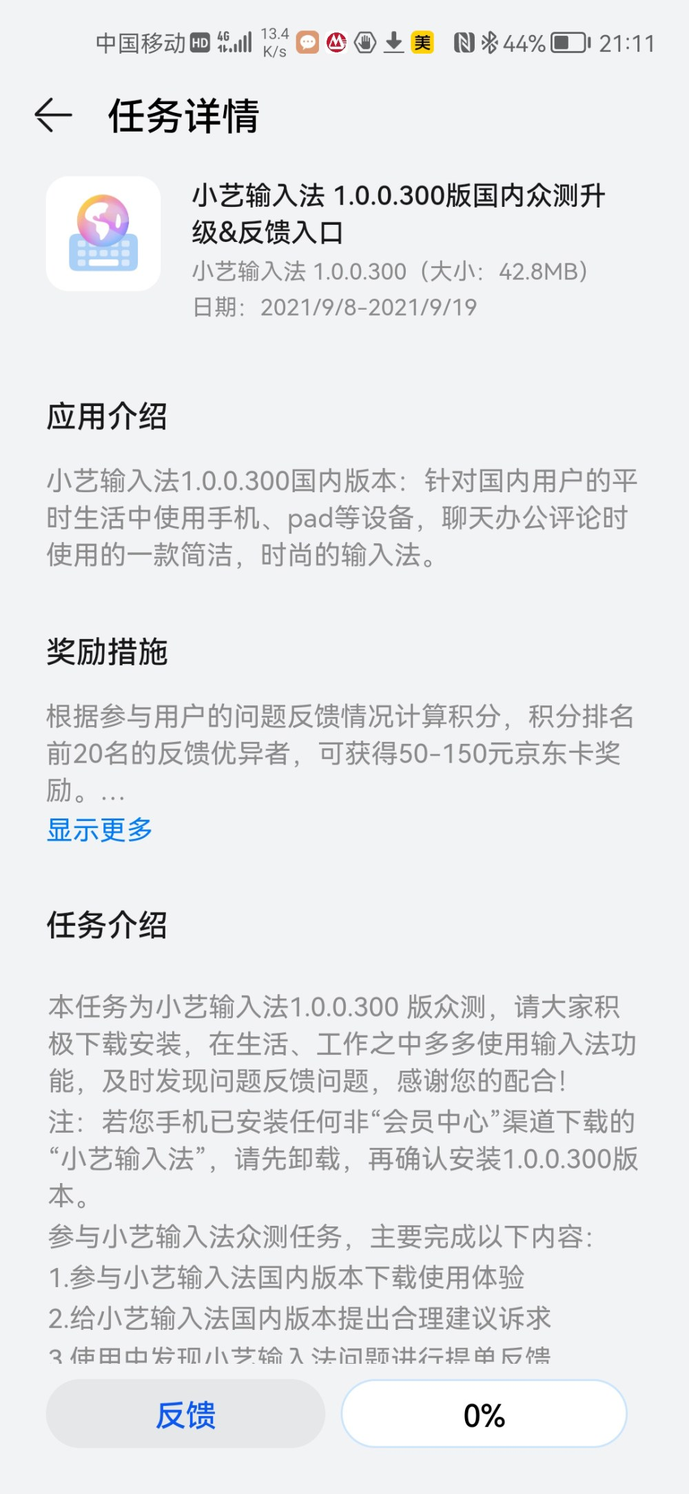 Huawei Celia Keyboard v1.0.0.300