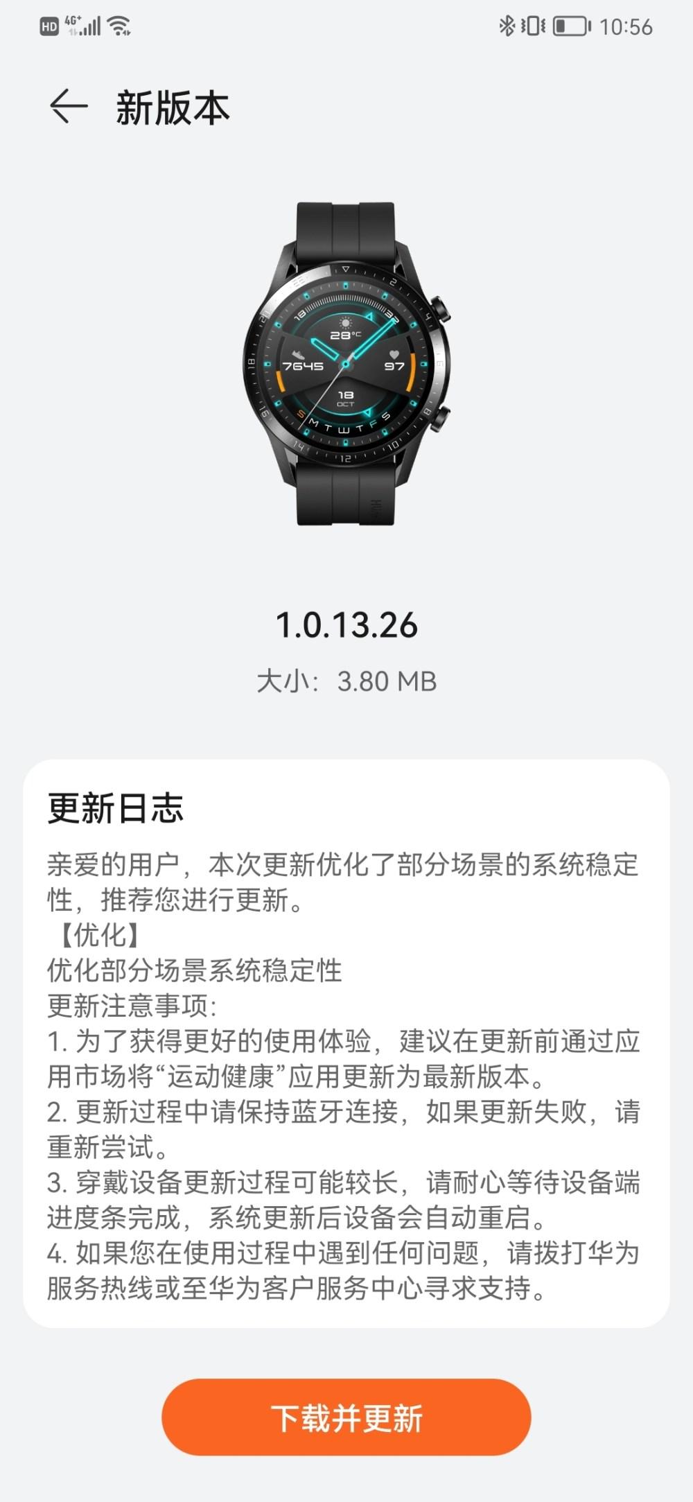 Huawei Watch GT 2 46mm 1.0.13.26