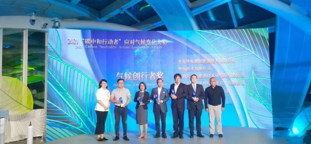 Huawei won the 2020 WWF Climate Entrepreneur Award