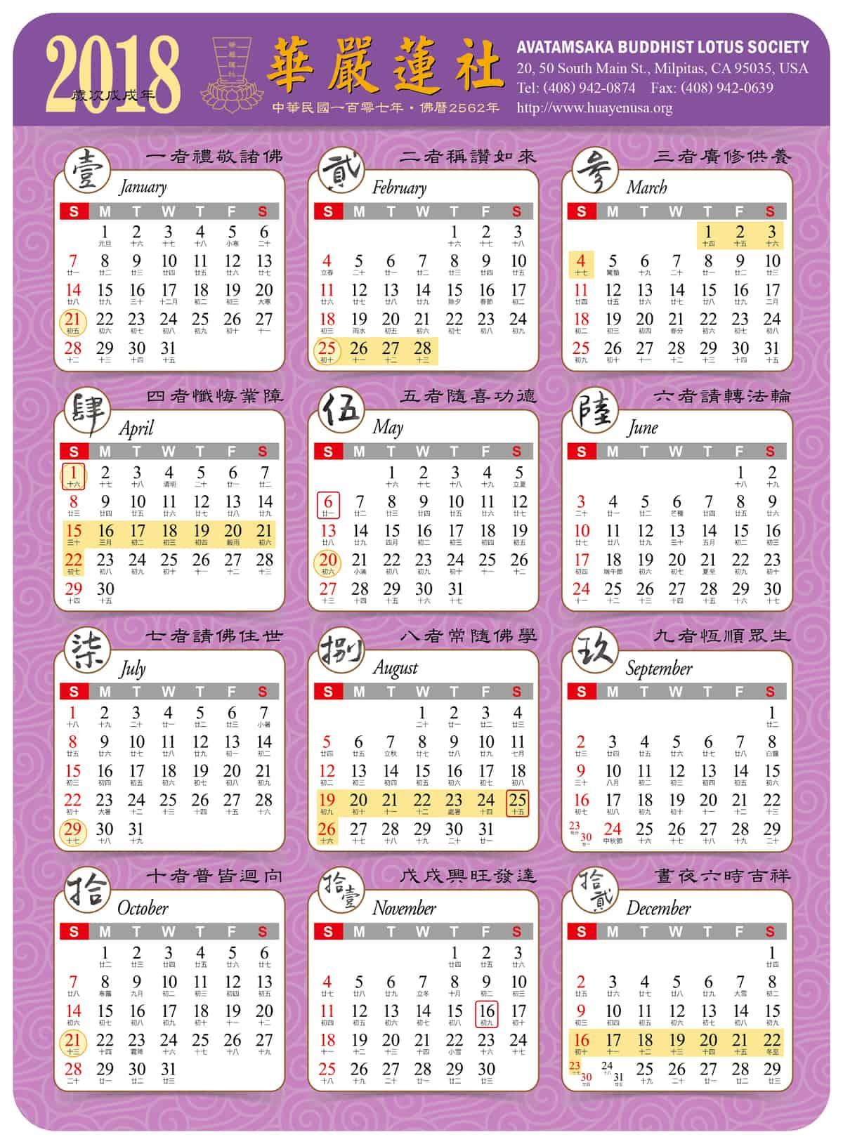 2018 年曆 – 美國華嚴蓮社