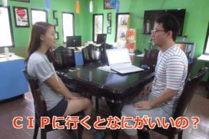 フィリピン短期語学留学クラークCIP(CIPなにがいい?)