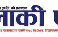 श्रेष्ठलाई निशर्त रिहाई गर्न नेपाल शिक्षक महासंघको माग(बिज्ञप्ति सहित )