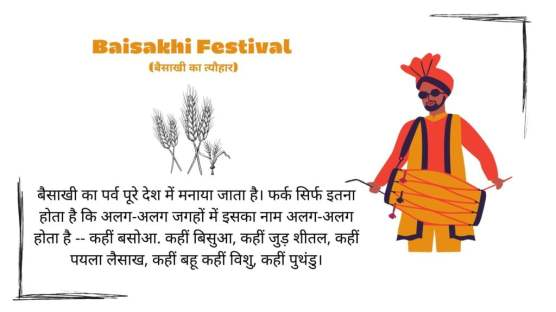 Importance of Baisakhi festival in India