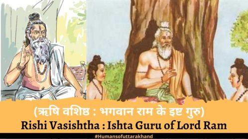 Rishi Vasishtha