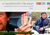 عمران خان – روحانی رہنمائی کے مدارج کا کچھ بیان