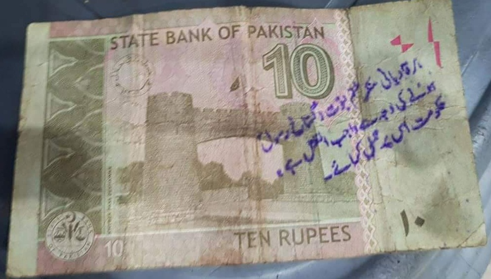 احمدی کی قیمت صرف دس روپے