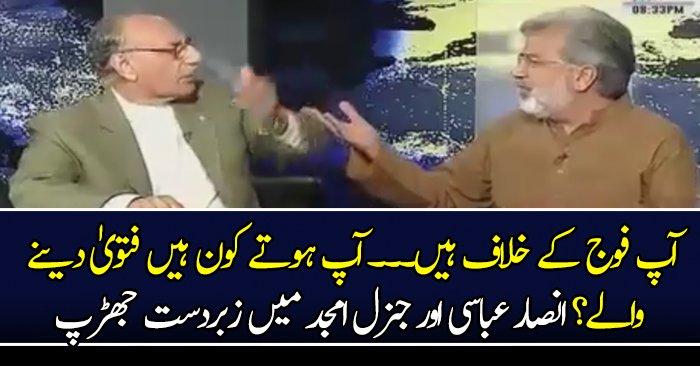 جنرل (ریٹائرڈ) امجد شعیب نے صحافی انصار عباسی کے خلاف اپنے الفاظ واپس لے لئے
