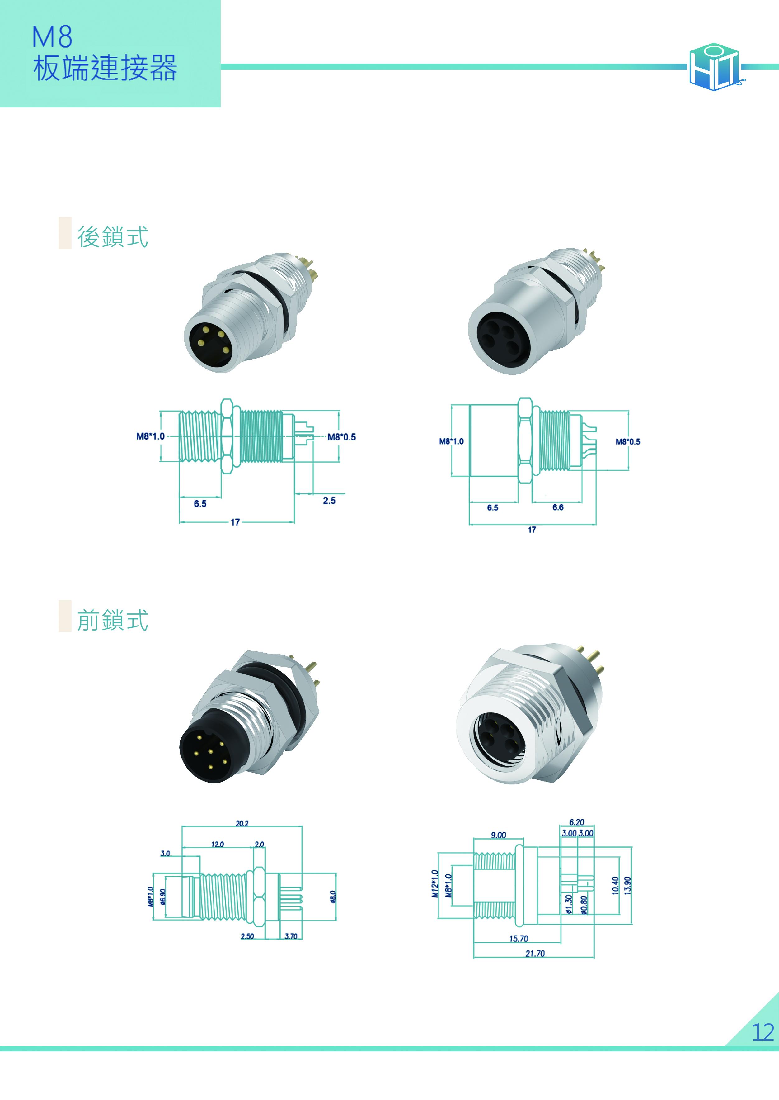 M8 防水連接器(板端) - 弘凌科技股份有限公司