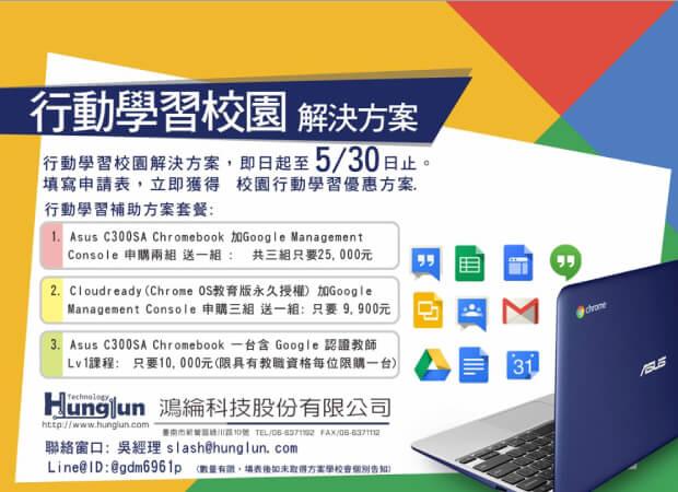 鴻綸科技股份有限公司的最新消息