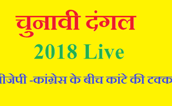 elections-2018-live-update-congress-gives-tough-fight-to-bjp