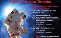 ทุนการศึกษานักบินอวกาศ