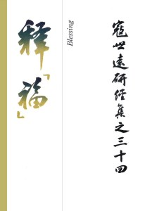 Read more about the article 寇世遠研經集 34.釋「福」