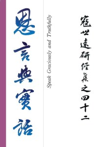 Read more about the article 寇世遠研經集 42.恩言與實語
