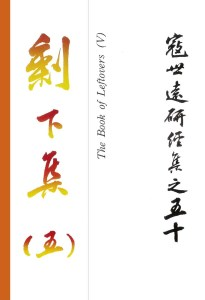 Read more about the article 寇世遠研經集 50.剩下集(五)