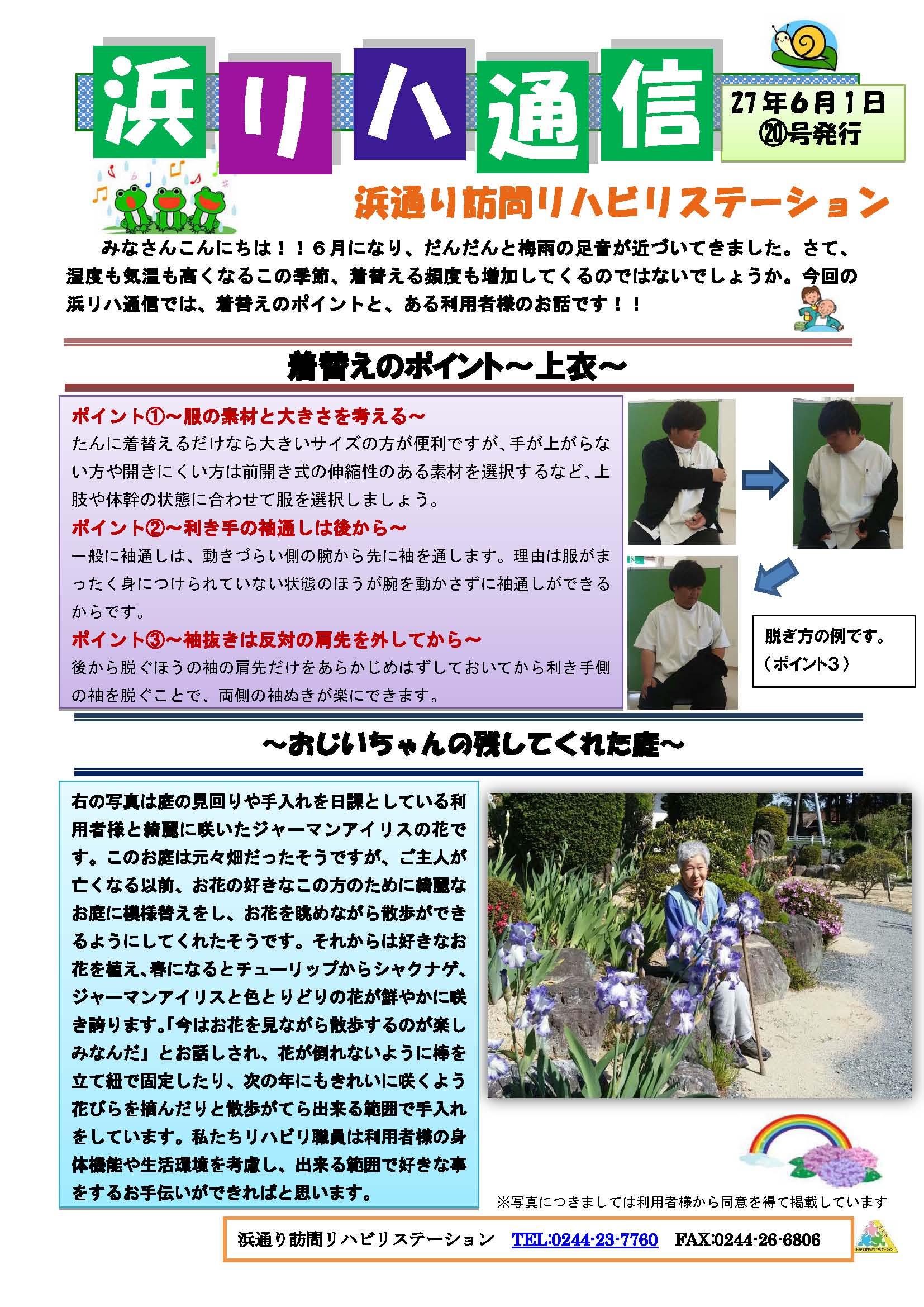 浜リハ通信No.020